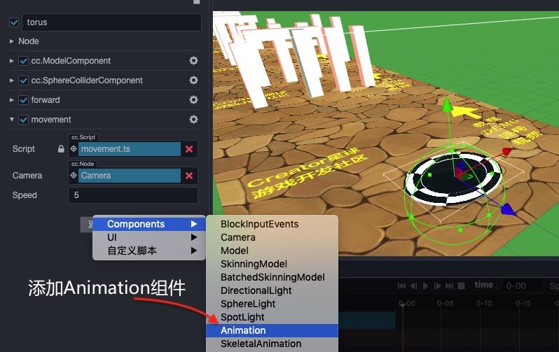 Creator3D 守护你的球球—UV动画与天空盒插图(4)